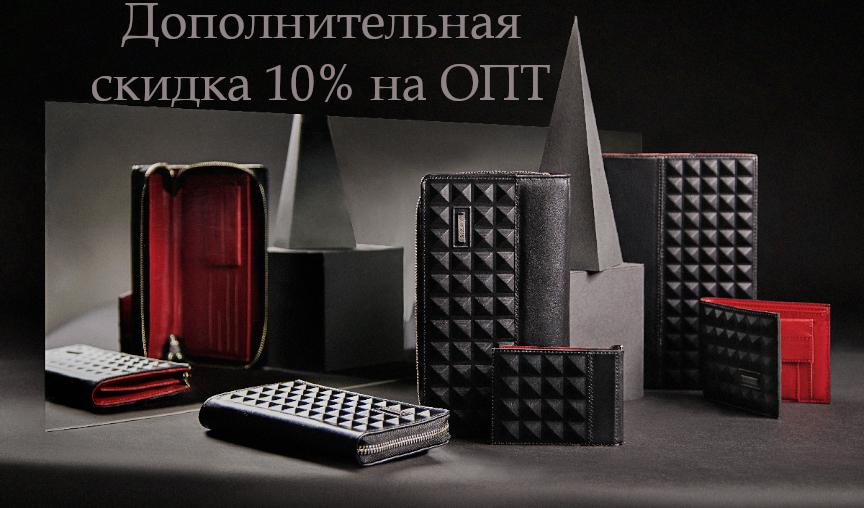 Дополнительная скидка 15% от оптовой цены на всю продукцию!